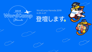 WordCamp Haneda 2019 登壇します!