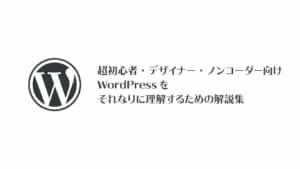 超初心者・デザイナー・ノンコーダー向け WordPressをそれなりに理解するための解説集