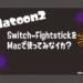 Splatoon2で自動ドット打ちをしてくれるプログラムが凄かった話